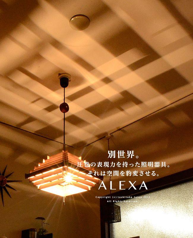楽天市場 照明 和風照明 Led対応 ペンダントライト 和モダン Alexa
