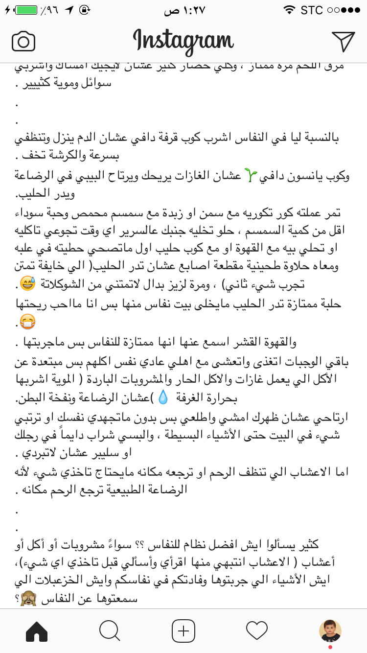 Pin By Weaam وئام On نفاس Health Skin Care Positive Quotes Baby Education