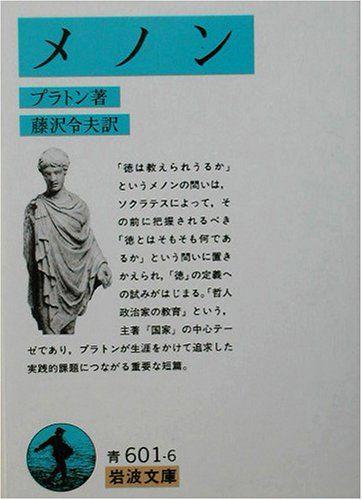 メノン (岩波文庫)   プラトン, 藤沢 令夫   本   Amazon.co.jp