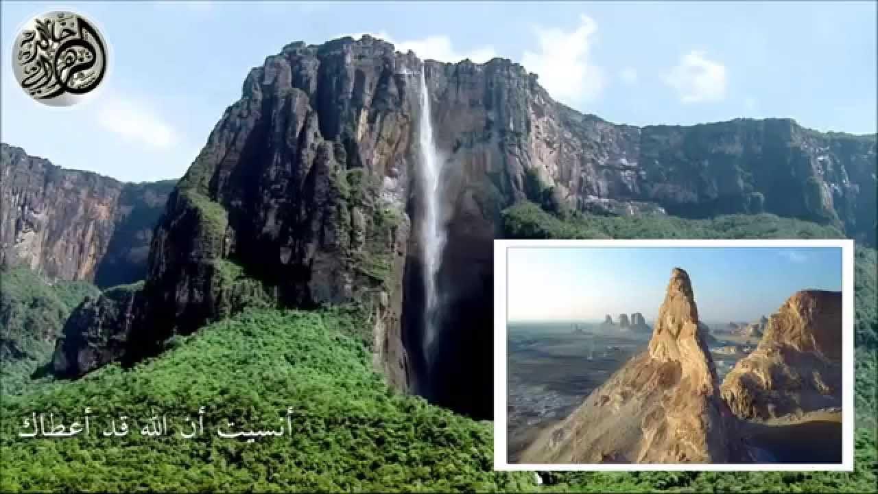 يامن عصيت الله يوما غافلا أنسيت أن الله قد أعطاك Outdoor Waterfall Water