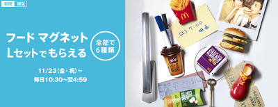McDonald's Magnet Giveaway