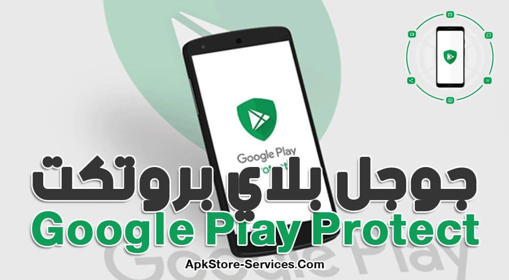 ما هو جوجل بلاي بروتكت Google Play Protect وكيف يحمي جهازك Andoird من التطبيقات الضارة Google Google Play World Information