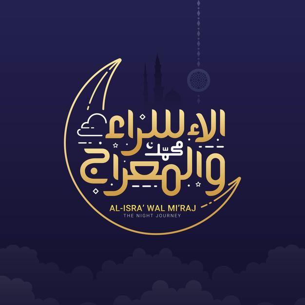 Isra Miraj Written In Arabic Islamic Calligraphy