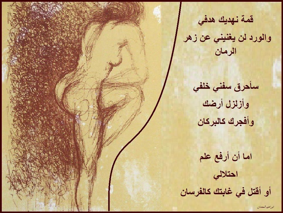 شاعر مغربي يتجاوز حدود ابي نواس في شعر الغزل الفاحش 2015 Poetry Male Sketch Youtube