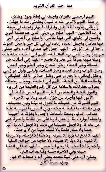 دعاء ختم القرآن Islamic Phrases Islam Quran Duaa Islam