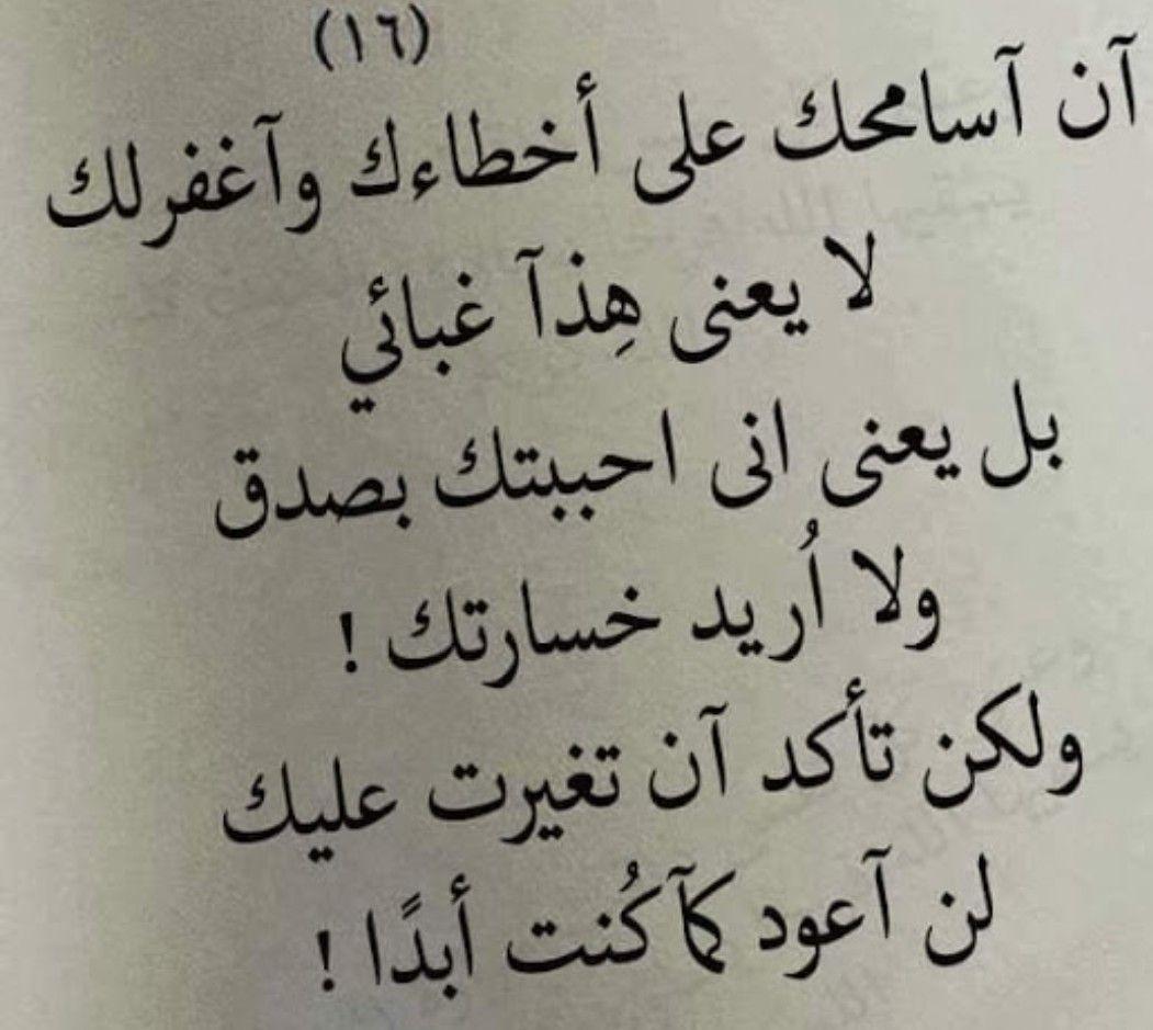 Pin By غلا القحطاني On كلام أعجبني Math Arabic Calligraphy Math Equations