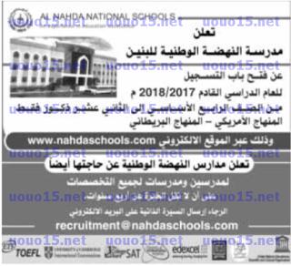 وظائف شاغرة فى الامارات وظائف مدارس النهضة الوطنية Blog Posts Recruitment School