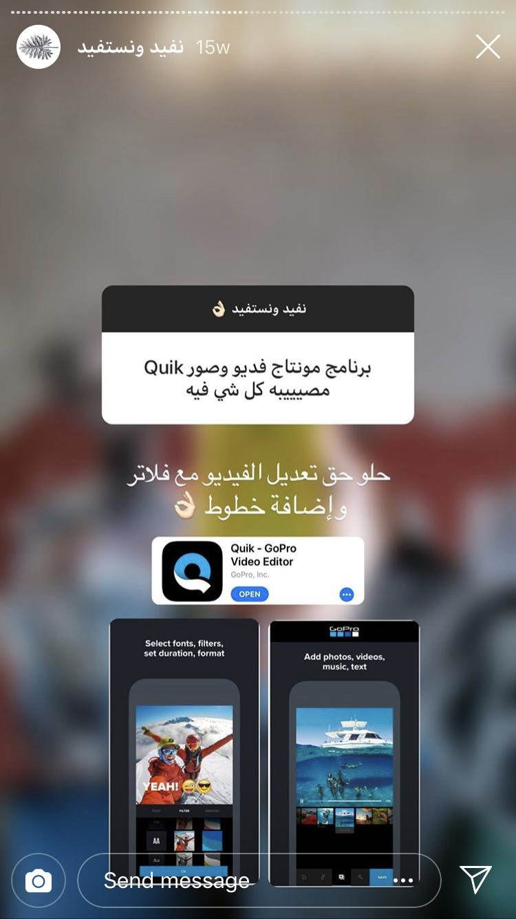 Pin By Abeer On كادي زورا نفيد ونستفيد Iphone Photo Editor App App Layout Iphone App Layout