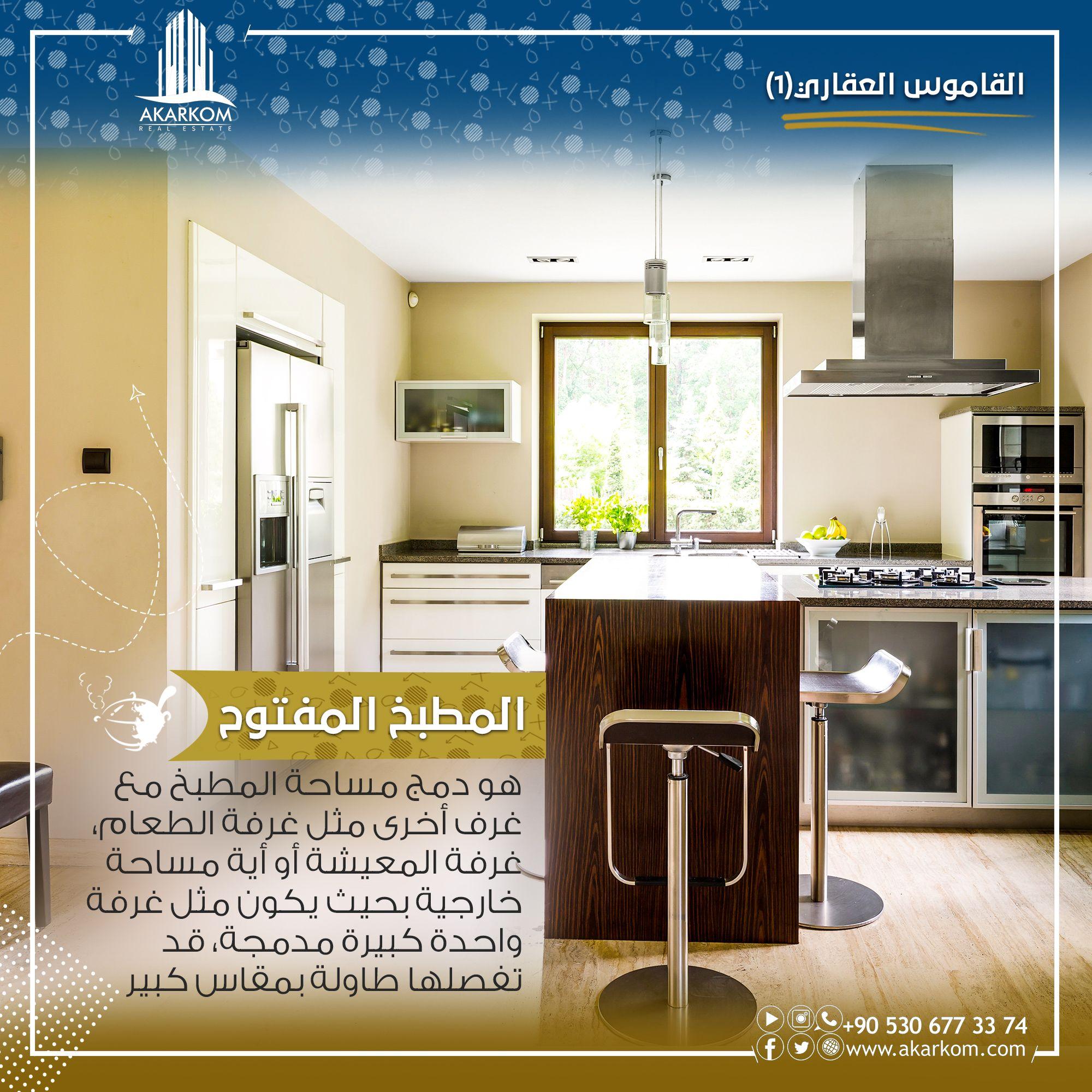 المطبخ المفتوح هو دمج مساحة المطبخ مع غرف أخرى مثل غرفة الطعام غرفة المعيشة أو أية مساحة خارجية بحيث يكون مثل غرفة واحدة كبيرة مدم Home Home Decor Decor