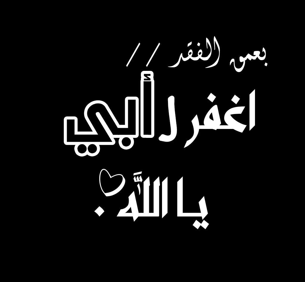اللهم اغفر لأبي Words Quotes Quotes Words