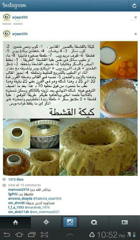 كيكه القشطه Food Arabic Sweets Food And Drink