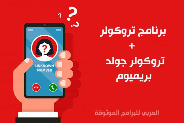 تحميل برنامج Truecaller هوية المتصل تروكولر للموبايل والكمبيوتر رابط مباشر Caller Id Incoming Call Screenshot Incoming Call
