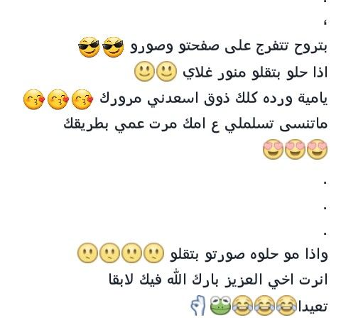 يلي بدو يعرف ليش البنت بطول لترد عتعليق الشب Words Funny Word Search Puzzle