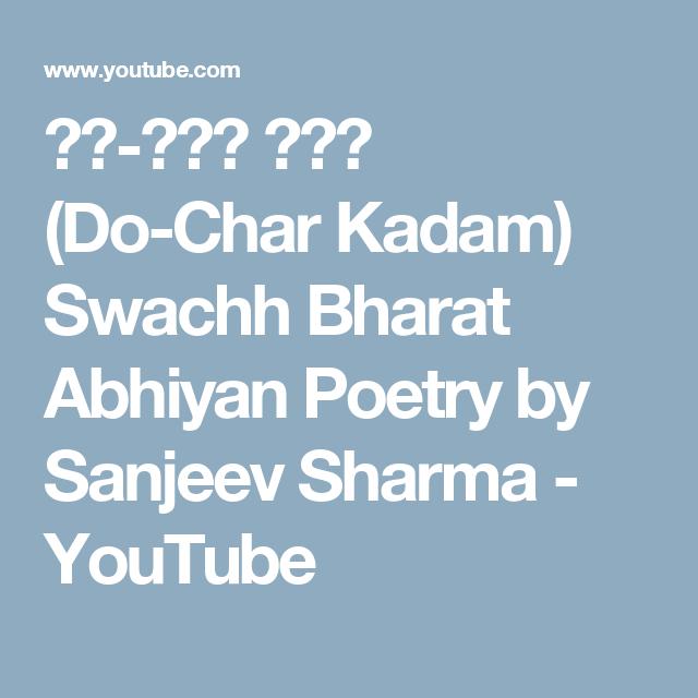 दो-चार कदम (Do-Char Kadam) Swachh Bharat Abhiyan