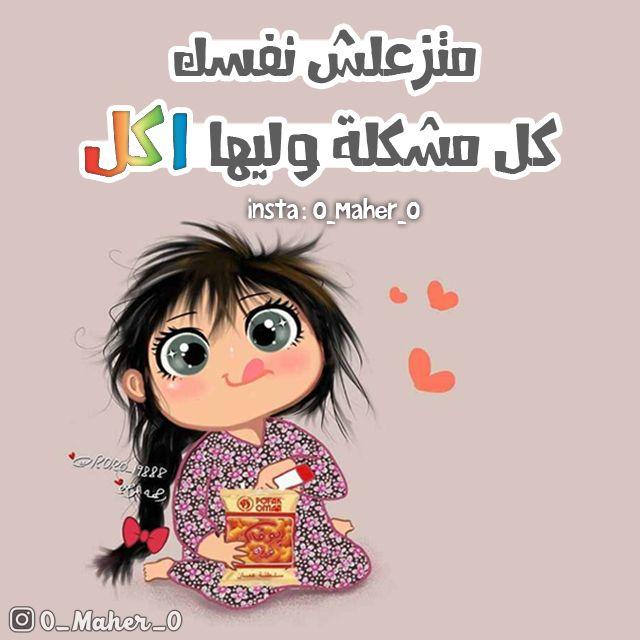 نكت نكت محششين وناسه رمزيات تصاميم تصاميم مضحكة الاكل مشاكل Arabic Jokes Photo Quotes Learn Arabic Online