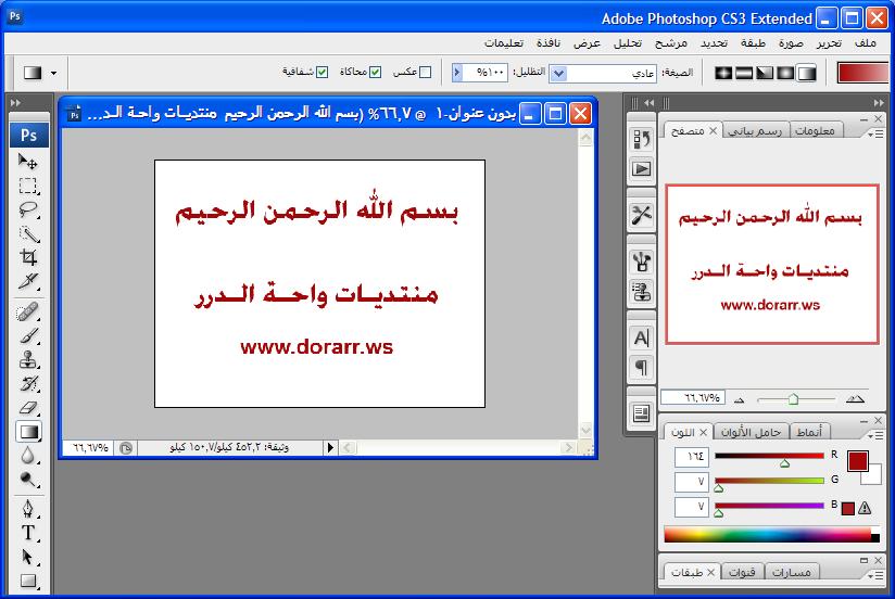 keygen adobe photoshop cs3 mac