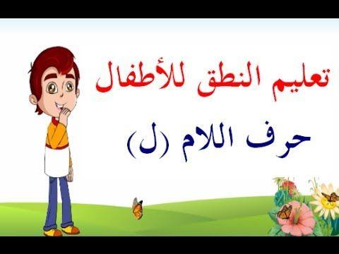 تعليم الطفل النطق تعليم الحروف العربية للأطفال تعليم حرف اللام للأطفال الصغار و رياض الأطفال و تربية الأطفال من سنت Baby Education Learning Arabic Learning