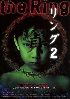 リング2 作品 日本のホラー ホラー映画 映画