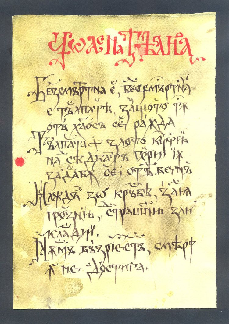 Bulgarian Calligraphy by Tsabo6 | Cyrillic calligraphy | Calligraphy