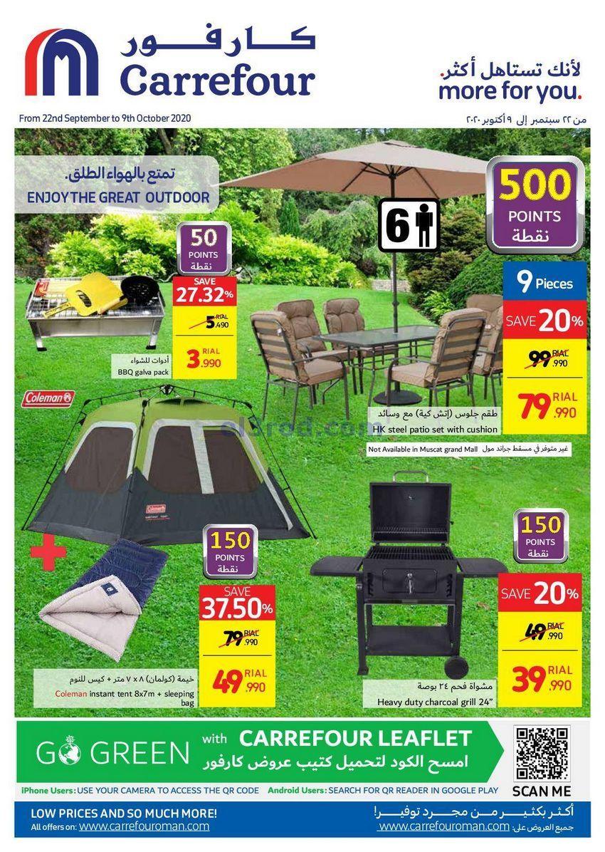 عروض كارفور عمان صفقة رائعة حتى 9 10 2020 Galva Outdoor Outdoor Furniture Sets