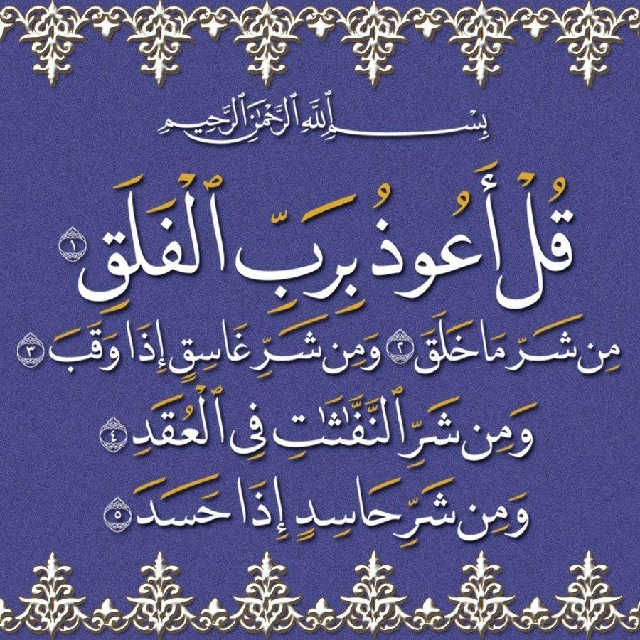 Pin By كتابا متشابها On ١١٣ سورة الفلق Arabic Calligraphy Calligraphy