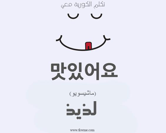 تعلم اللغة الكورية لذيذ باللغة الكورية Korean Words Korean Language Learning Learn Korea
