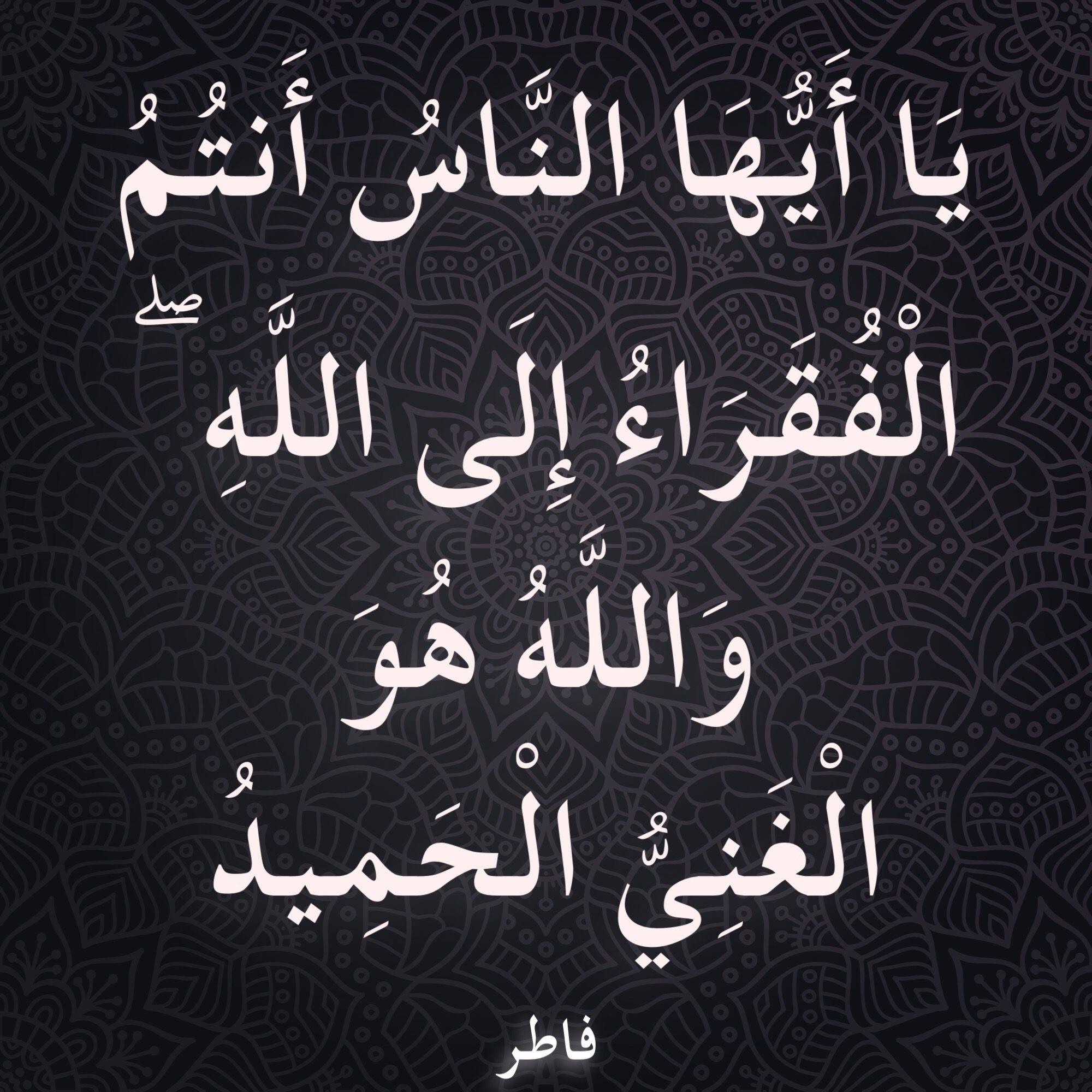 Pin By الأثر الجميل On آيات من القرآن الكريم Arabic Calligraphy