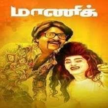 Maaniik Songs Mp3 Download Free Tamil 2019 Isaimini Starmusiq