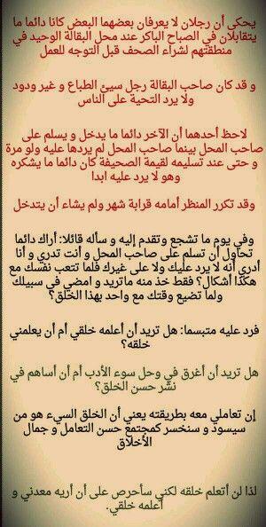 الخلق السليم Sweet Words Pretty Words Arabic Quotes