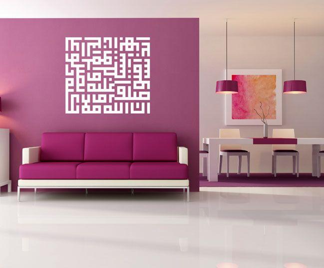 Modern islamic calligraphy wall art iradaarts