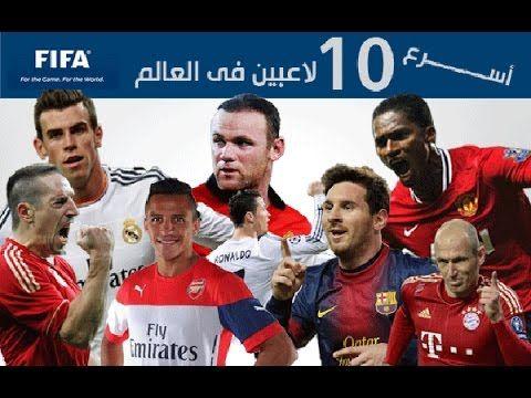 افضل اسرع 10 لاعبين كرة القدم في العالم Top 10 Fastest Soccer Players I