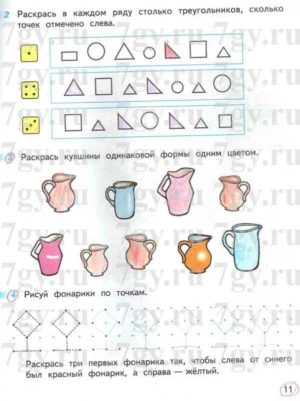 Дидактический материал 2 а классс упражнение номер 101 страница 48 л ю комиссарова