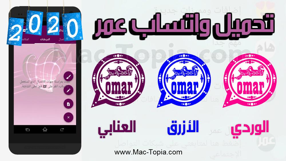 تحميل تطبيق واتساب عمر 2020 Obwhatsapp العنابي و الوردي و الازرق اخر تحديث Android Apps Free Download Free App Android Apps