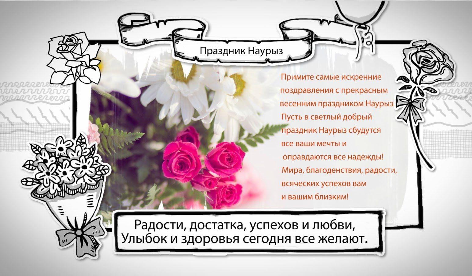 Поздравления словами на казахском