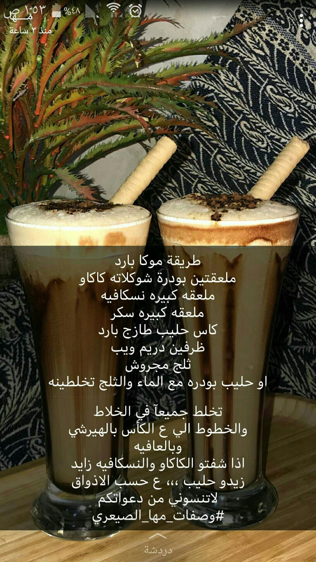 موكا بارد Coffee Drink Recipes Food Snapchat Coffee Recipes