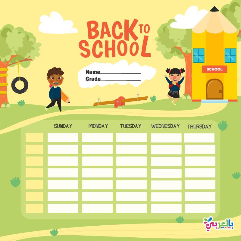 جدول يومي بتصاميم جاهزة للطباعة شجعي ابنك على تنظيم الوقت و حب المذاكرة Kids Worksheets Preschool School Frame Fun Educational Games