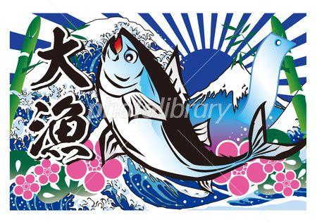 マグロ大漁旗のイラスト 文字入り 大漁 旗 日本のグラフィックデザイン 楽しい イラスト