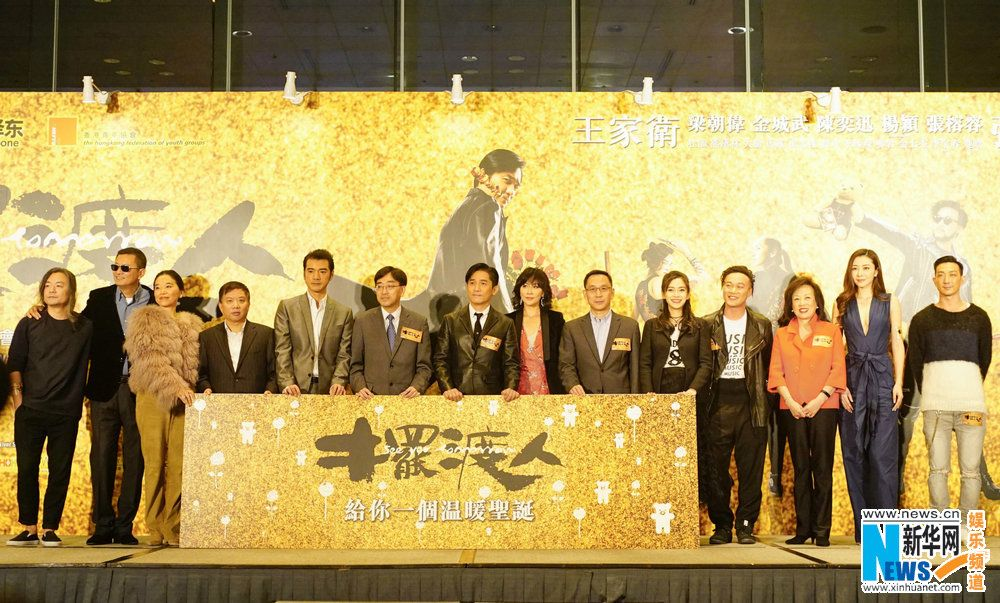 Press conference for 'See You Tomorrow'  http://www.chinaentertainmentnews.com/2016/12/press-conference-for-see-you-tomorrow.html