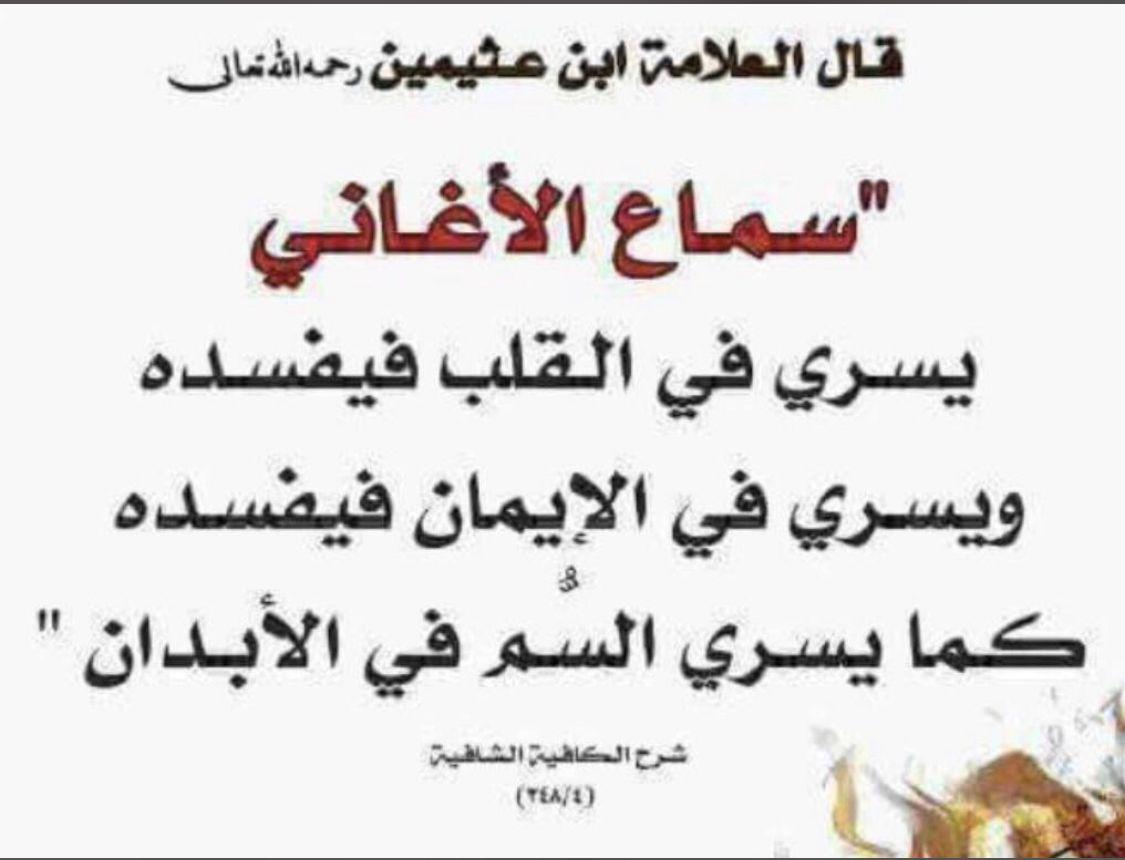 سماع الاغاني Arabic Calligraphy Tea Calligraphy