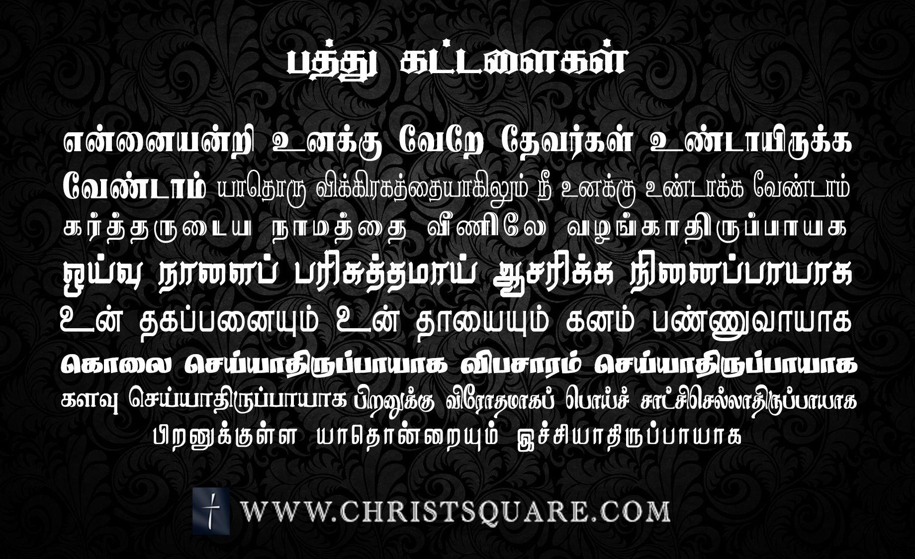 Pin On Tamil Christian Wallpaper