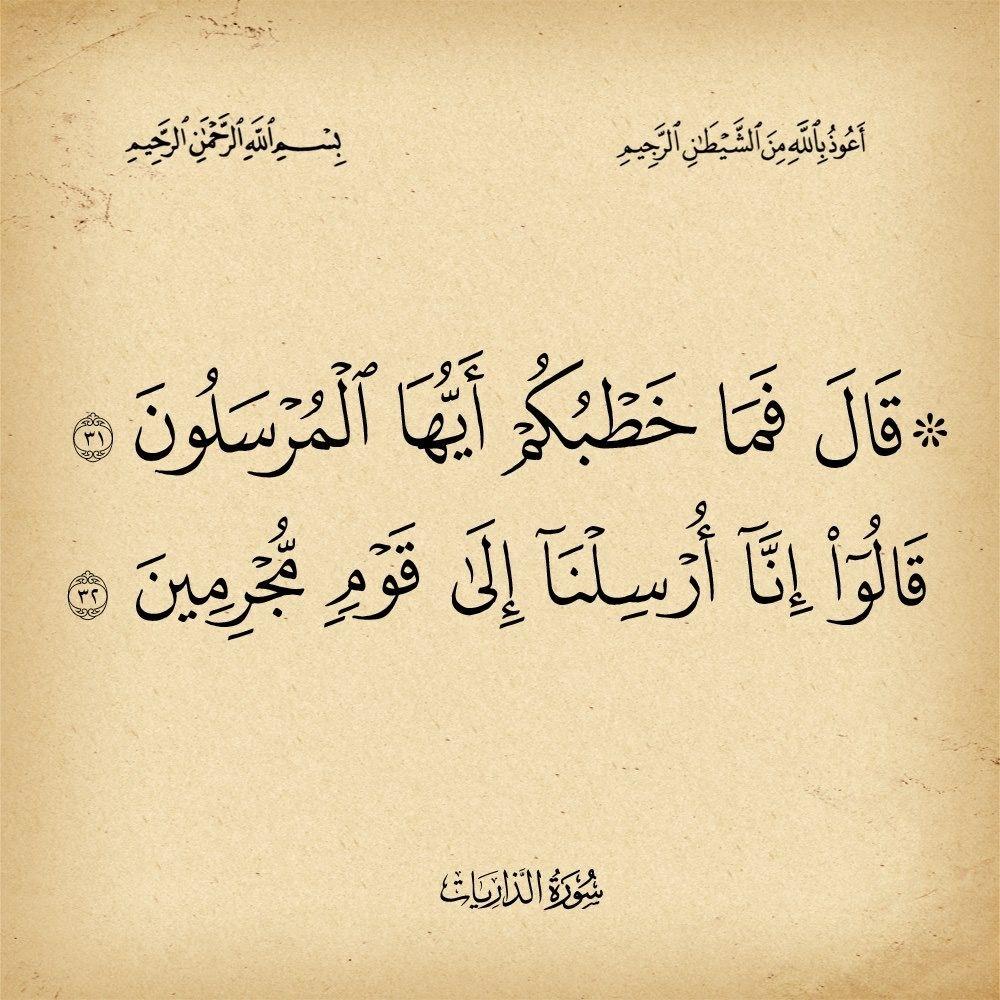 ٣١ ٣٢ الذاريات Islamic Quotes Prayer For The Day Quotes