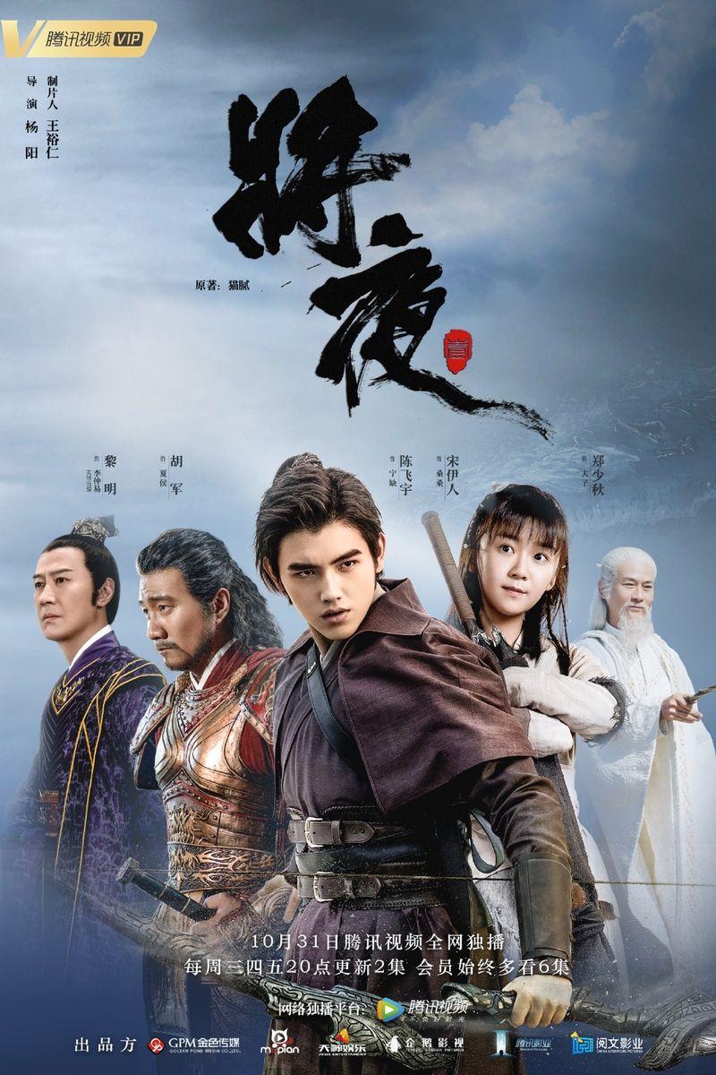 Sinopsis Drama Mandarin Ever Night Episode 1 - 60 Lengkap | Chinese