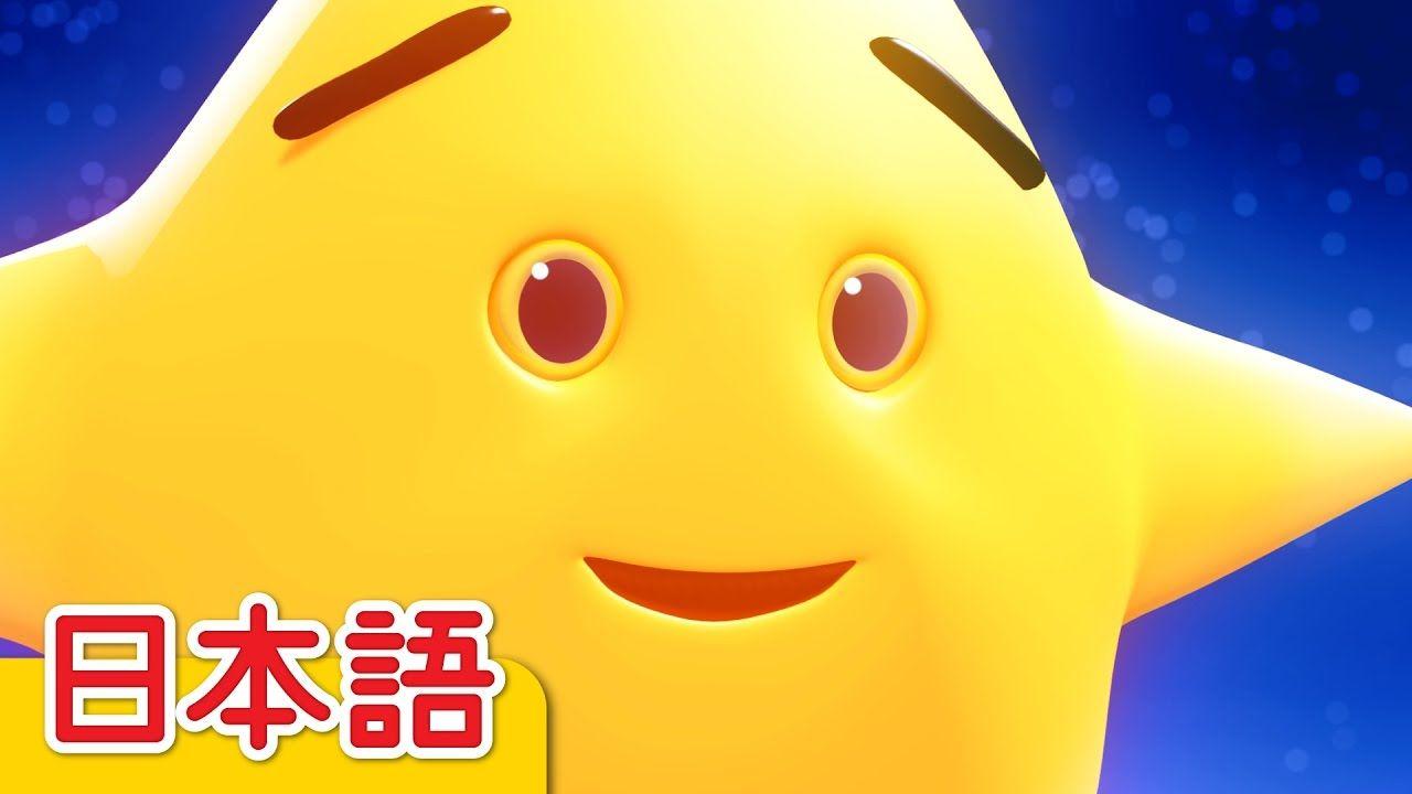 きらきらぼし Twinkle Twinkle Little Star 童謡 Super Simple 日本語 Youtube 童謡 英語 子供 英語 歌