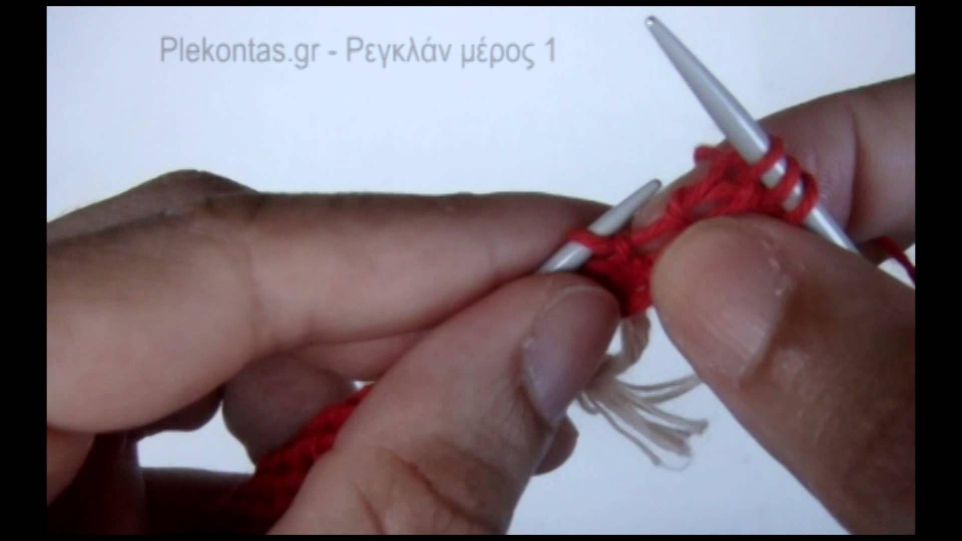 81df10dd644e Πλέξιμο πουλόβερ με ρεγκλάν τεχνική - Μέρος 1 | Βίντεο πλέξιμο με ...