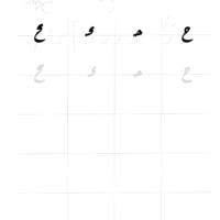 خط الرقعة ورقة عمل كتابة اشكل حرف الحاء باول الكلمة ووسط الكلمة واخر الكلمة Math Math Equations