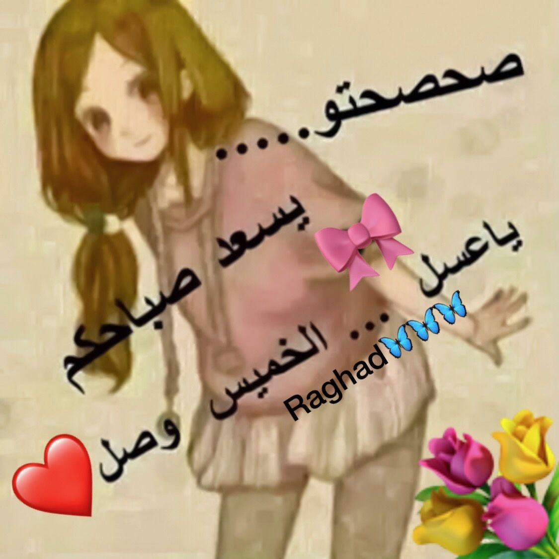 Desertrose صباح الخميس الونيس Cute Wallpapers Inspirational Quotes Arabic Quotes