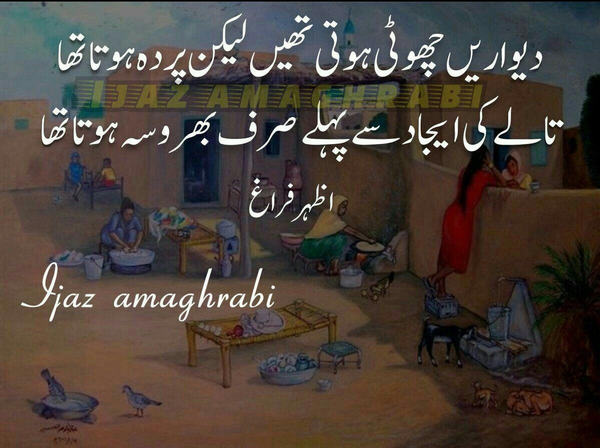 Pin by Ånam khan.**💞 on Urdu Writes Poetry pic, Urdu
