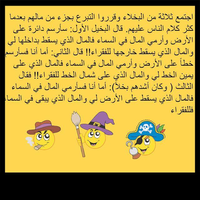 نكت عن الزواج Funny Picture Jokes Disco And Electronic Dance Arabic Funny