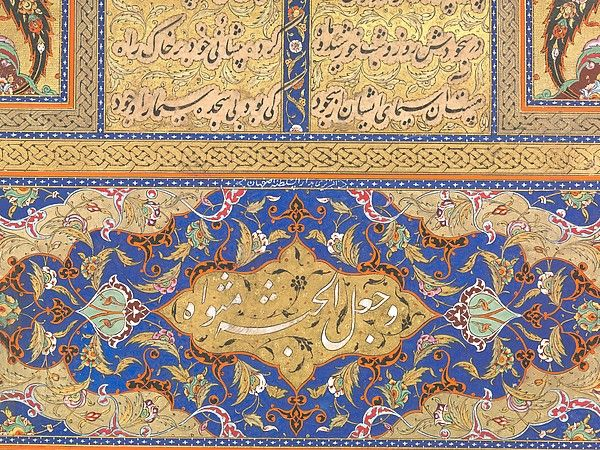 Illuminated Frontipiece of a Manuscript of the Mantiq al-tair (Language of the Birds) (image 17) | calligrapher: Sultan 'Ali al-Mashhadi; illuminator: Zain al-'Abidin al-Tabrizi; author: Farid al-Din `Attar | text: dated A.H. 892/ A.D. 1487; illumination: ca. 1600 | Iran, Isfahan; present-day Afghanistan, Herat | ink, opaque watercolor, silver, and gold on paper | Metropolitan Museum of Art | Accession Number: 63.210.1