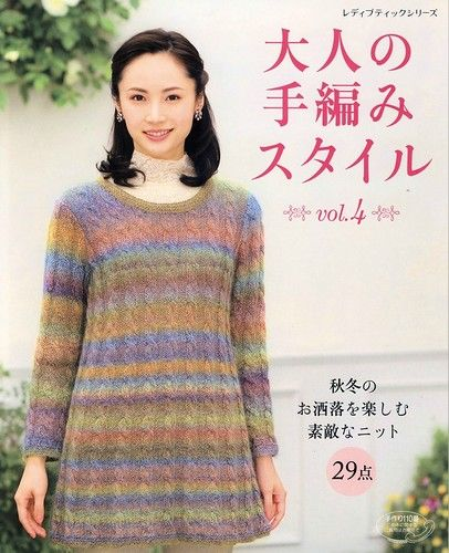 Adult Knitting style - №4 - 2015